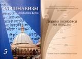 Справочно-аналитическая литература