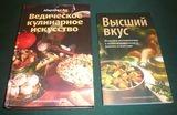 Вегетарианская кулинария
