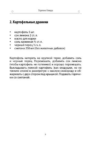 Лила Аватара д.д. - 108 экадашных блюд