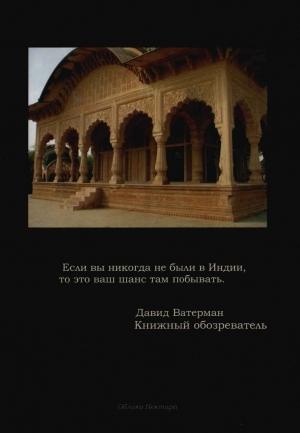 Хаягрива Свами - Вриндаван. Воспоминания об одном священном городе Индии
