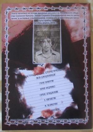Шачи Сута ... Его убили за веру