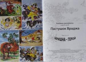 """Книжка-раскраска """"Пастушок Враджа. Ч. 4. Кришна ‒ герой"""""""