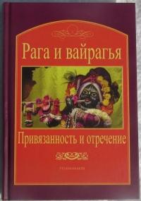 Рага и вайрагья: Привязанность и отречение