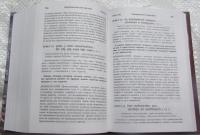 Бхагавад-Гита как она есть (Бхагават гита). Академическое издание