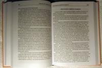 Иваненко С.И. - Дерево познаётся по плодам: К 40-летию Общества сознания Кришны в России