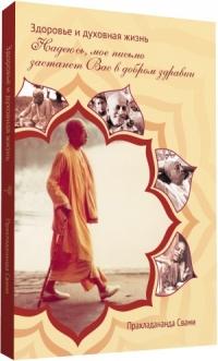 Прахладананда Свами - Здоровье и духовная жизнь. Надеюсь, мое письмо застанет Вас в добром здравии