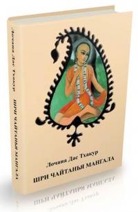 Лочана дас Тхакур - Шри Чайтанья-мангала (2016)