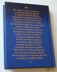 Климанов Ярослав - Бусы из басен