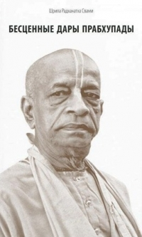 Радханатха Свами - Бесценные дары Прабхупады. 2-е издание