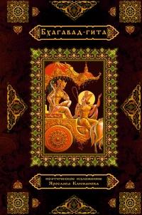 Бхагавад-гита: Поэтическое изложение Ярослава Климанова
