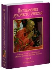 Шрила Бхакти Викаша Свами - Наставления духовного учителя. Том 2