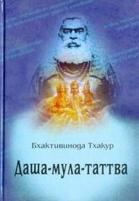 Бхактивинода Тхакур - Даша-мула-таттва. Десять эзотерических истин Вед