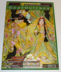 "Журнал ""Брахмотсава"" 2013 №4"