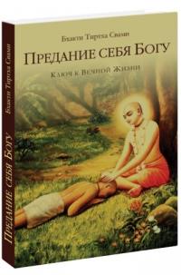 Бхакти Тиртха Свами - Предание себя Богу: Ключ к вечной жизни