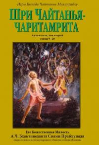 """""""Чайтанья-чаритамрита"""", Антья-лила, том 2. Главы 9-20"""