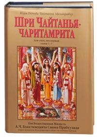 Шри Чайтанья Чаритамрита. Ади-лила, том первый. Главы 1-7
