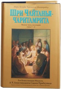 Шри Чайтанья Чаритамрита. Мадхья-лила, том второй. Главы 7-11