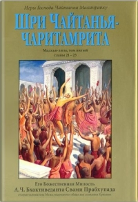 Шри Чайтанья Чаритамрита. Мадхья-лила, том пятый. Главы 21-25