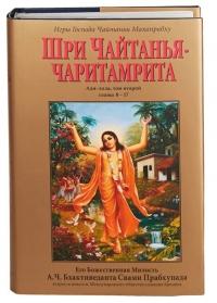 Шри Чайтанья Чаритамрита. Ади-лила, том второй. Главы 8-17