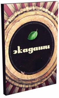 Экадаши и другие аспекты практики гаудия-вайшнавов