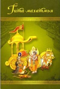 Гита-махатмья. Прославление «Бхагавад-гиты» из «Падма-пураны»
