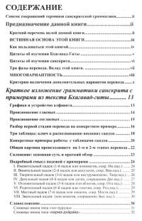 """Харидев дас - Книга """"Бхагавад-гита"""" (подробный перевод)"""