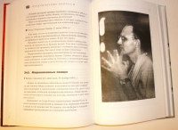 Харикеша Свами - Вопросы и ответы (1989-1994)