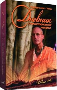 Индрадьюмна Свами - Дневник странствующего монаха: Том 4-5
