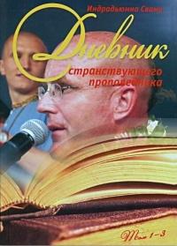 Индрадьюмна Свами - Дневник странствующего монаха проповедника. Том 1-3 (2-е изд.)