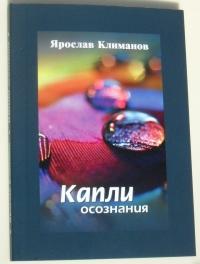 Ярослав Климанов - Капли осознания