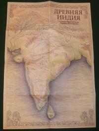 Карта Древней Индии (в комплекте с книгой)