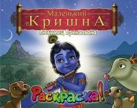 Маленький Кришна: Любимец Вриндавана. Раскраска