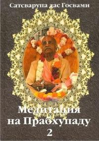 Сатсварупа дас Госвами - Медитация на Прабхупаду. Том 2