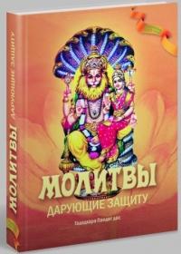 Гададхара Пандит дас - Молитвы, дарующие защиту. 2-е издание