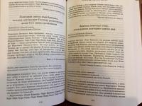 А.Ч.Бхактиведанта Свами Прабхупада - Шри Намамрита: Нектар Святого Имени