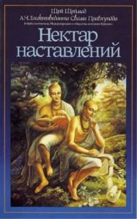 "А.Ч. Бхактиведанта Свами Прабхупада -  ""Нектар наставлений"""