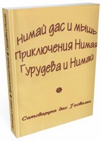 Сатсварупа дас Госвами - Нимай дас и мышь, Приключения Нимая, Гурудева и Нимай