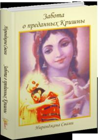 Ниранджана Свами - Забота о преданных Кришны