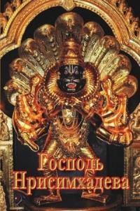 Панкаджангри дас (сост.) - Господь Нрисимхадева