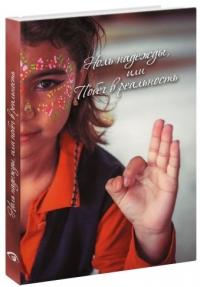 Расика Шекхара дас - Ноль надежды, или Побег в реальность