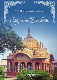 Прахладананда Свами - Ступени бхакти: Семинар. 2-е изд., испр.
