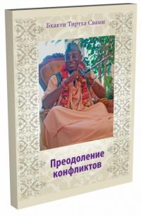 Бхакти Тиртха Свами - Преодоление конфликтов