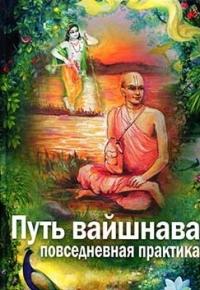 Путь вайшнава. Повседневная практика сознания Кришны (2016)