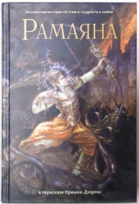 Рамаяна: Бессмертная история об отваге, мудрости и любви