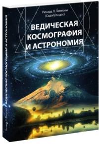Томпсон Ричард Л. (Садапута дас) - Ведическая космография и астрономия