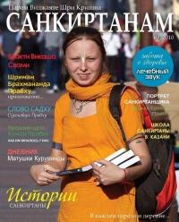 Журнал «Парам Виджаяте Шри Кришна САНКИРТАНАМ» № 8
