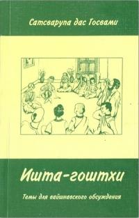 Сатсварупа дас Госвами - Ишта-гоштхи. Темы для вайшнавского обсуждения