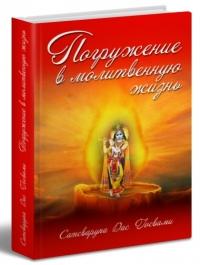 Сатсварупа дас Госвами - Погружение в молитвенную жизнь