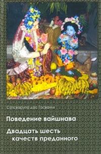 Сатсварупа дас Госвами - Поведение вайшнава. Двадцать шесть качеств преданного