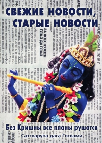 Сатсварупа даса Госвами - Свежие новости, старые новости: Без Кришны все планы рушатся